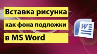 Подложка word