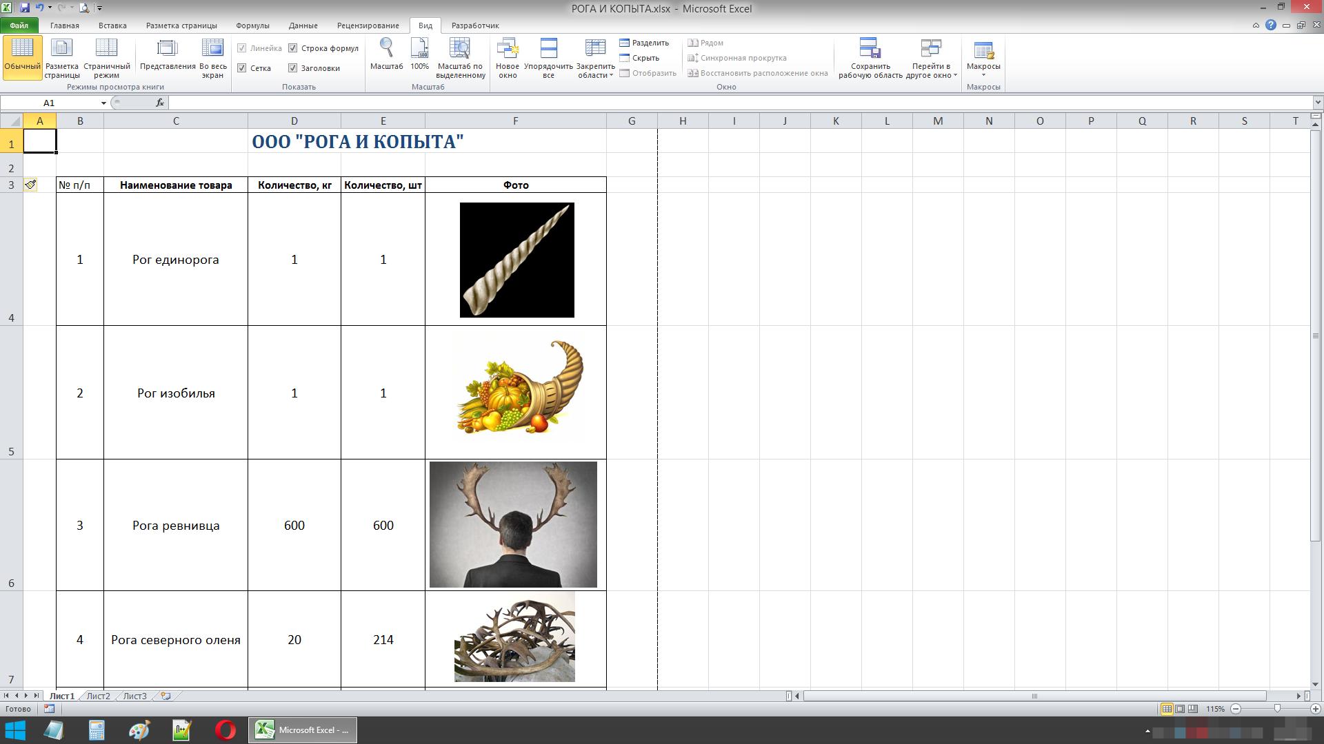 Как сделать разные ориентации страницы в одном документе