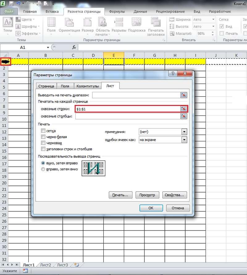 Excel как сделать печать на всю страницу