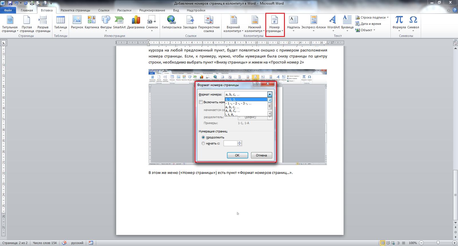 Как в ворде 2010 сделать нумерацию страниц с 2 страницы