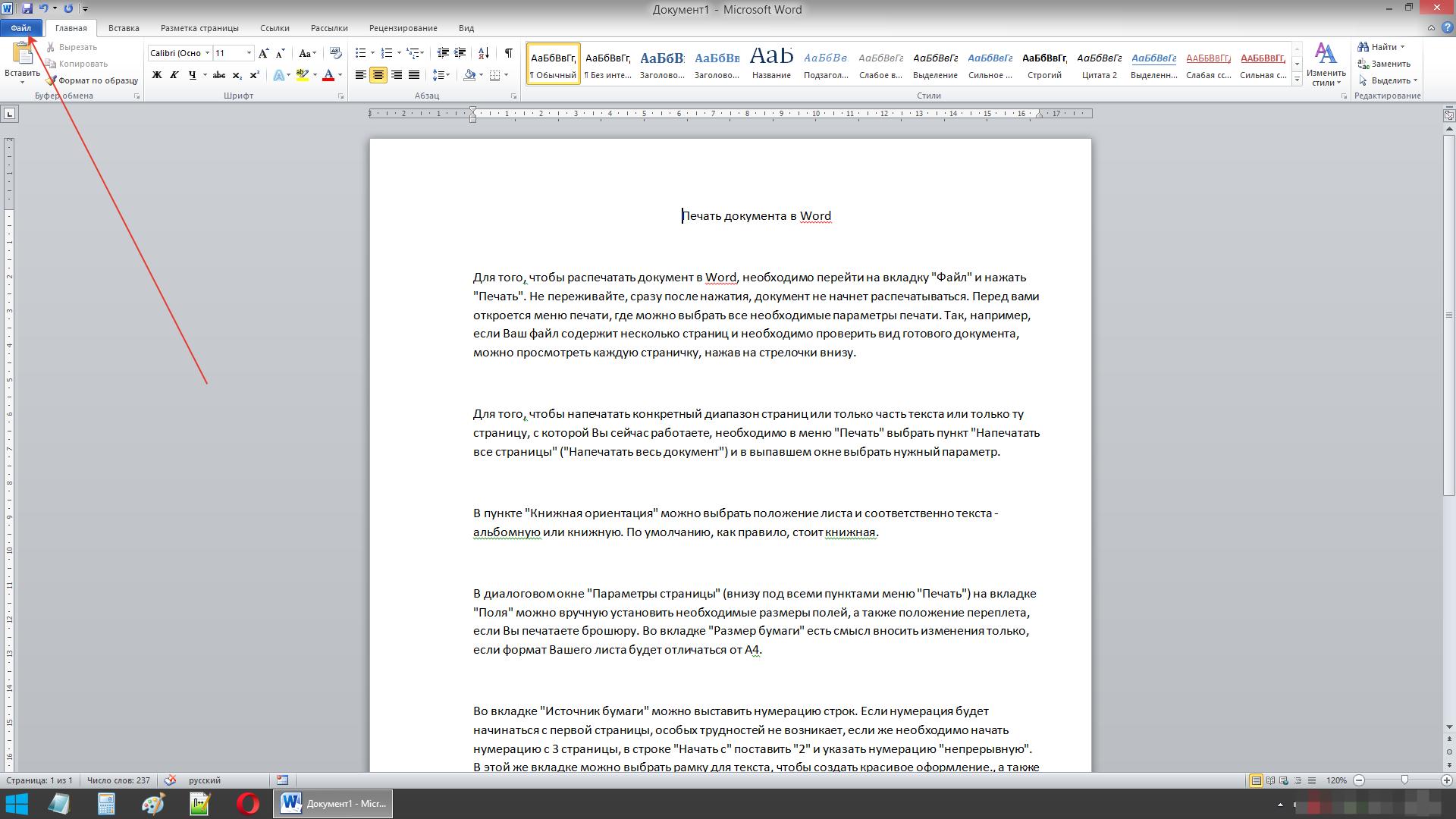 Сворачивание и разворачивание частей документа - Word 73