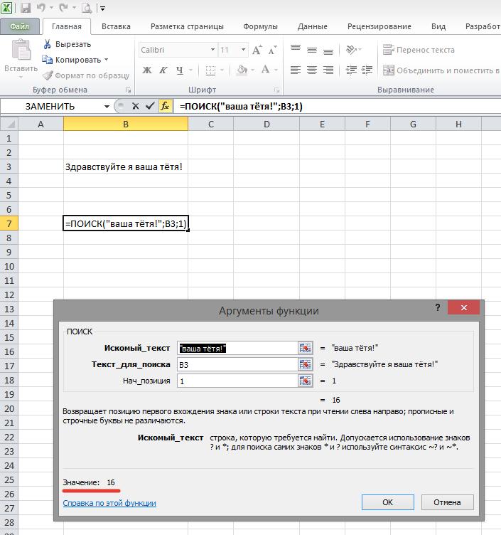Excel как сделать если в ячейке текст то